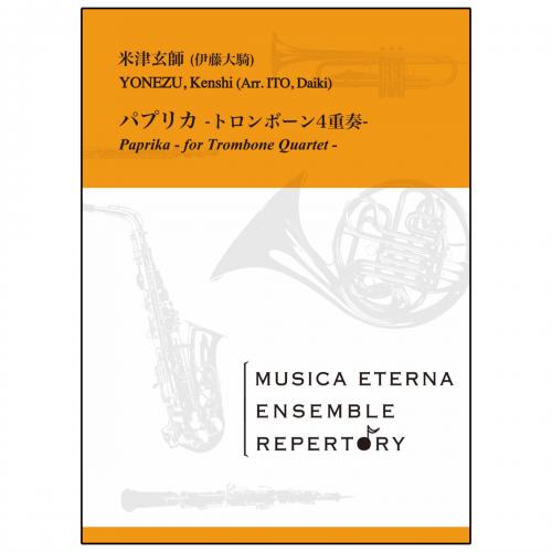 [アンサンブル]パプリカ -トロンボーン4重奏-