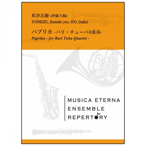 [アンサンブル]パプリカ -バリ・チューバ4重奏-