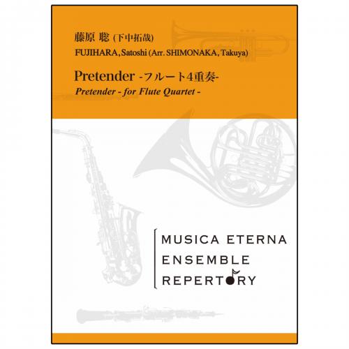 [アンサンブル]Pretender -フルート4重奏-