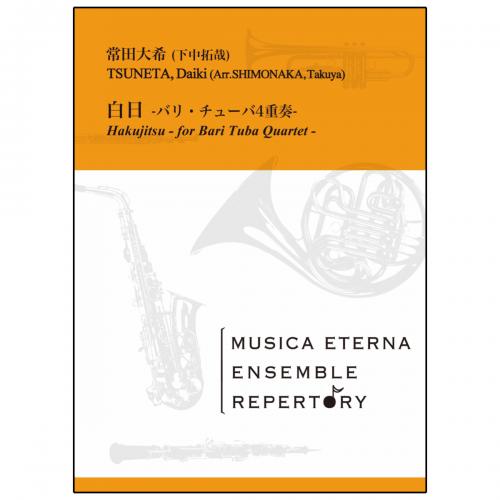 [アンサンブル]白日 -バリ・チューバ4重奏-