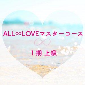 ALL∞LOVEマスターコース第1期(上級)