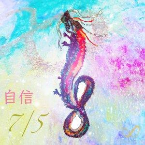 7/5【龍女神∞無限大∞ヒーリング】