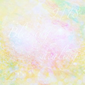9/18 ♡祝福の女神龍*無限大∞ヒーリング♡祝福の女神龍エナジー画像プレゼント付き