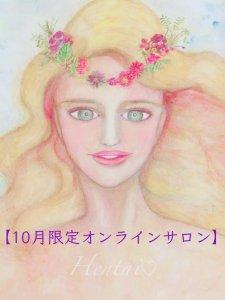 10月【1ヵ月限定】HENTAI集会所〜オンラインサロン〜