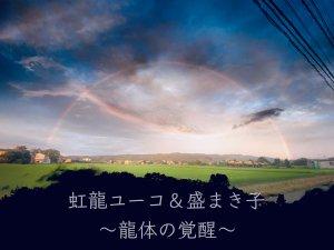 虹龍ユーコ&盛まき子 〜龍体の覚醒〜