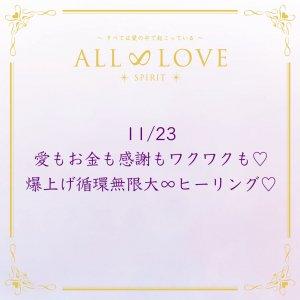 11/23 愛もお金も感謝もワクワクも♡爆上げ循環無限大∞ヒーリング♡