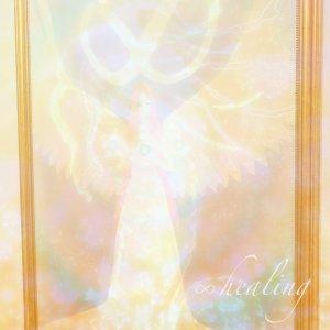 【個別】無限大∞ヒーリング(リーディングメッセージ付き)