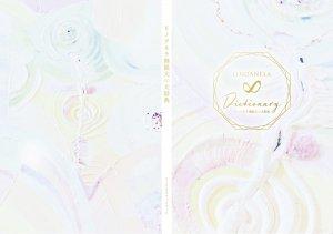 【永久保存版】リノアネラ∞ファンブック♡(むげんだいふぁんぶっく♡)
