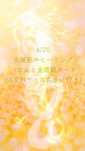 4/20 金運龍∞ヒーリング(なんと金運龍カードB5変形サイズお届け♡)