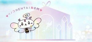 【リノコHENTAI集会所】 2021年6月〜11月分