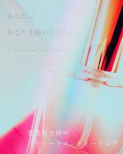 6月21日【慈悲の女神∞トリートメントヒーリング】遠隔