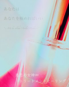 7月18日【慈悲の女神∞ヘッドトリートメントヒーリング】遠隔