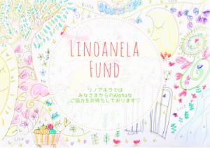 リノアネラ応援基金♡paypal