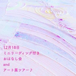 12月18日(土)ミニリーディング付きおはなし会&アート展ツアー♪in横浜赤レンガ倉庫