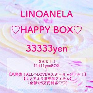 ♡HAPPY BOX♡33333yen