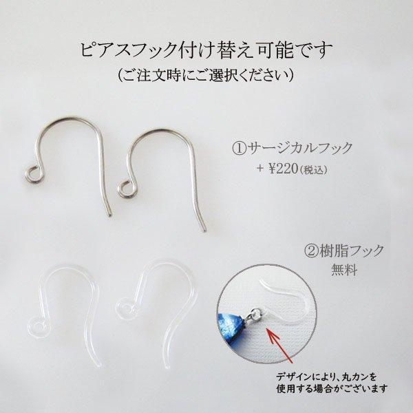 七海ガラス ケラマブルーピアス/S 【KP-3】 証明書付