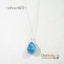 七海ガラス ミヤコブルーネックレス/シルバー925/M【Mi-SV-nec09-2】 証明書付