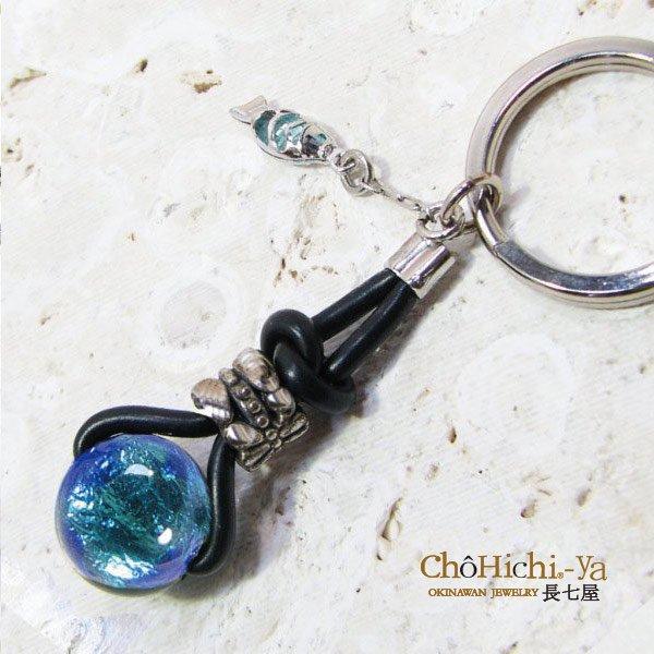 七海ガラス モトブブルーキーホルダー 【MKH-1】 証明書付