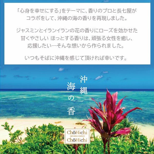 海の香 アロマリードディフューザー(100ml)