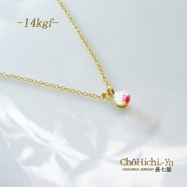 長七屋の月桃ネックレス/14KGF 【Ge-GF-nec13-1】 証明書付