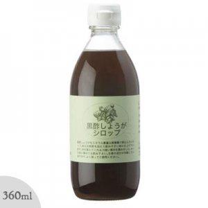 黒酢しょうがシロップ【夏季限定品】