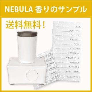 NEBULA香りのサンプル