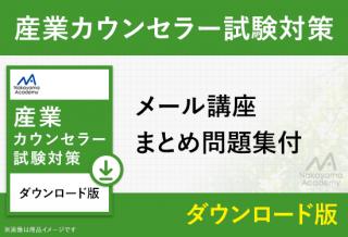<img class='new_mark_img1' src='https://img.shop-pro.jp/img/new/icons42.gif' style='border:none;display:inline;margin:0px;padding:0px;width:auto;' />【2022年1月実施向け 】半額キャンペーン!産業カウンセラー学科試験対策 メール講座(まとめ問題集DL版)