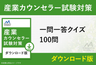 <img class='new_mark_img1' src='https://img.shop-pro.jp/img/new/icons14.gif' style='border:none;display:inline;margin:0px;padding:0px;width:auto;' />【2022年1月実施向け 】産業カウンセラー 一問一答クイズ100問
