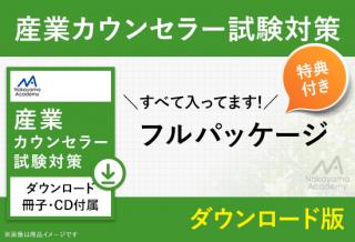 【2022年1月実施向け 】産業カウンセラー試験対策 フルパッケージ(限定10名様)