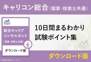 <img class='new_mark_img1' src='https://img.shop-pro.jp/img/new/icons30.gif' style='border:none;display:inline;margin:0px;padding:0px;width:auto;' />2級総合キャリアコンサルタント 学科試験対策 10日間まるわかりポイント集&音声セミナー DL版