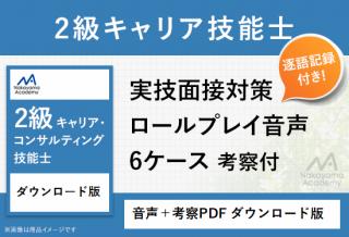 <img class='new_mark_img1' src='https://img.shop-pro.jp/img/new/icons30.gif' style='border:none;display:inline;margin:0px;padding:0px;width:auto;' />2級キャリア技能士 実技面接対策オリジナルロールプレイ音声6ケース 考察付DL版