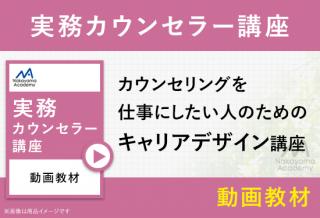 実務カウンセラー講座(動画)