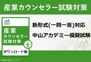 【2022年1月実施向け 】模擬試験 vol1(新テキスト・新学科試験方式対応)
