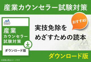 <img class='new_mark_img1' src='https://img.shop-pro.jp/img/new/icons30.gif' style='border:none;display:inline;margin:0px;padding:0px;width:auto;' />【2022年1月実施向け 】実技免除をめざすための読本 DL版