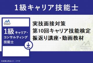 <img class='new_mark_img1' src='https://img.shop-pro.jp/img/new/icons11.gif' style='border:none;display:inline;margin:0px;padding:0px;width:auto;' />第10回1級キャリア技能検定実技面接・振返り講座 動画教材