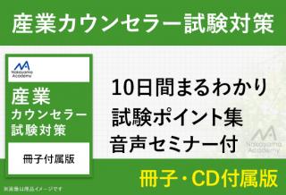 【2022年1月実施向け 】10日間まるわかり産業カウンセラー試験ポイント集・音声セミナー付き 冊子CD版