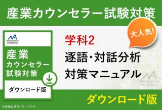 <img class='new_mark_img1' src='https://img.shop-pro.jp/img/new/icons30.gif' style='border:none;display:inline;margin:0px;padding:0px;width:auto;' />【2022年1月実施向け 】産業カウンセラー試験 学科2 逐語・対話分析マニュアル