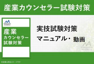 【2022年1月実施向け 】産業カウンセラー実技試験対策マニュアル動画