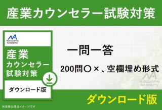 <img class='new_mark_img1' src='https://img.shop-pro.jp/img/new/icons12.gif' style='border:none;display:inline;margin:0px;padding:0px;width:auto;' />【2022年1月実施向け 】産業カウンセラー  一問一答200問  演習問題&解答集