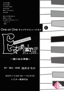 16th note「Entertainer〜鏡に映る素顔〜」DVD