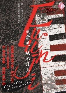 18th note「Fuunji〜風雲児・坂本龍馬〜」DVD