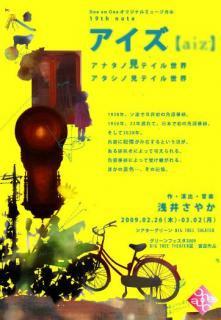 19th note「アイズ[aiz]」(再演)DVD