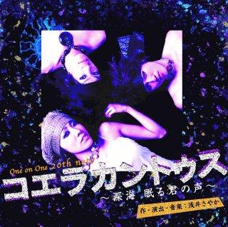 20th note「コエラカントゥス〜深海 眠る君の声〜」CD