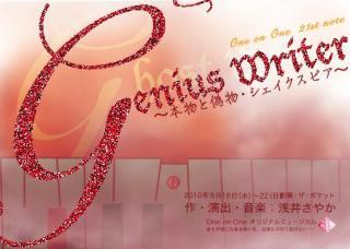 21st note「Genius Writer〜本物と偽物・シェイクスピア〜」DVD