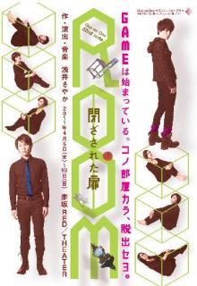 22nd note「ROOM:閉ざされた扉」DVD