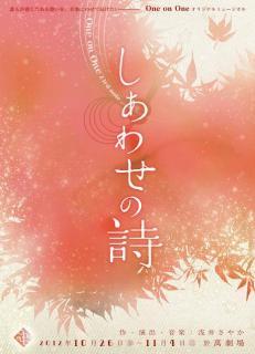 23rd note 「しあわせの詩」パンフレット