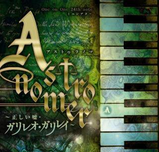 24th note 「Astronomer〜正しい嘘・ガリレオガリレイ」 CD
