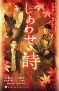25th note 「しあわせの詩2013」 DVD