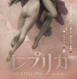 28th note 「レプリカ」再演 CD