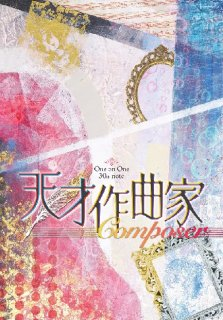 30th note 「天才作曲家〜Composer〜」 パンフレット